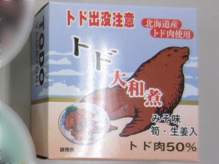 トド大和煮 トドとは、食肉目アシカ科トド属の海生哺乳類です。 トド(銭形海豹)とは、 食肉目アシ